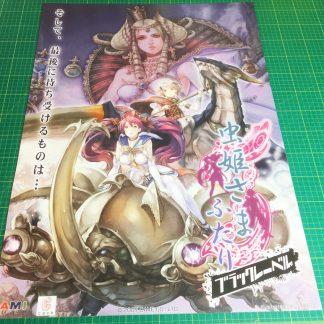 Mushihimesama Futari poster