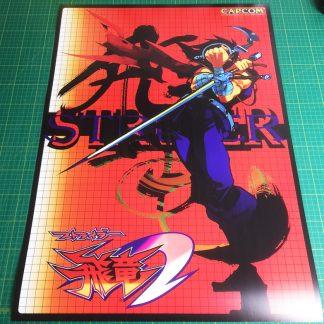 Strider 2 poster