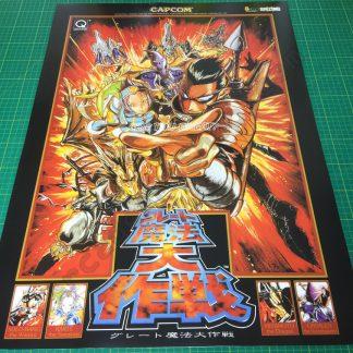 Great Mahou Daisakusen large arcade poster dimahoo