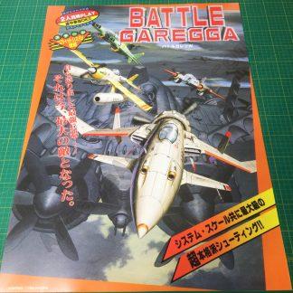 Battle Garegga large arcade poster