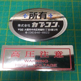 capcom cute silver warning labels