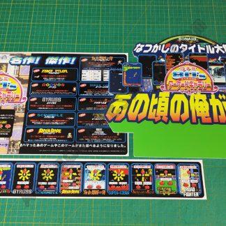 konami 80s arcade gallery kit